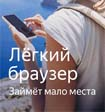 Яндекс запустил лёгкую версию браузера для Android
