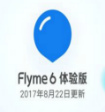 Meizu выпустила Flyme на Android Nougat