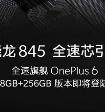 Анонс OnePlus 6 состоится совсем скоро