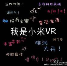 VR-гарнитура Xiaomi: подробности 1 августа