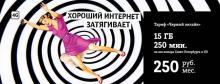 Интернет Tele2 «затягивает» [видео]