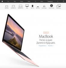 CTO для компьютеров Mac