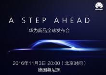Подтверждена дата анонса Huawei Mate 9