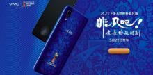 Vivo X21 FIFA — смартфон к Чемпионату мира по футболу
