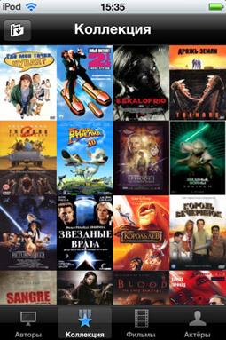 programma-dlya-kollektsii-filmov