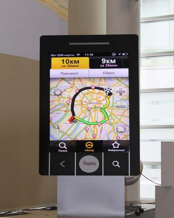 Скачать Навигатор Для Андроид 4.0