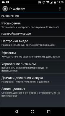 Как из телефона сделать веб камеру android фото 438
