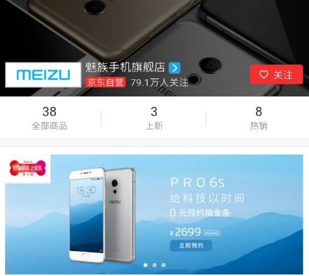 Meizu выпустила смартфон Pro 6s