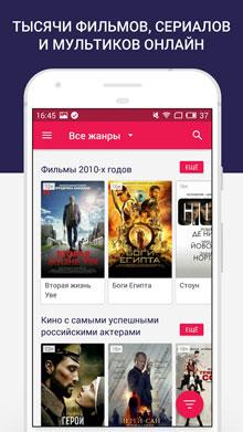 IVI — фильмы и сериалы в HD