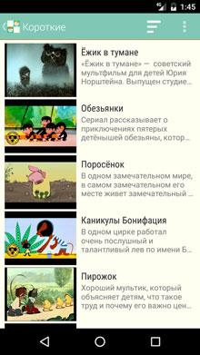 Наши мультфильмы