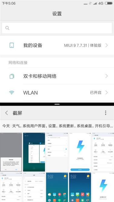 OnePlus 3T с MIUI 9