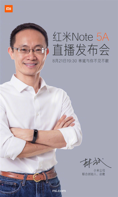 Xiaomi Redmi Note 5A приглашение