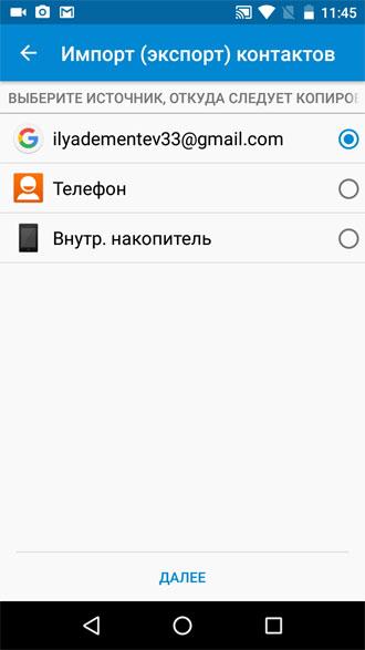 резервный файл контактов