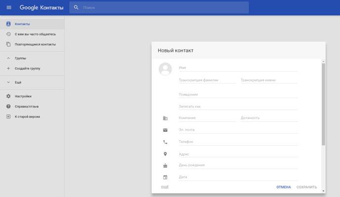Перенос контактов на компьютер с использованием сервисов Google