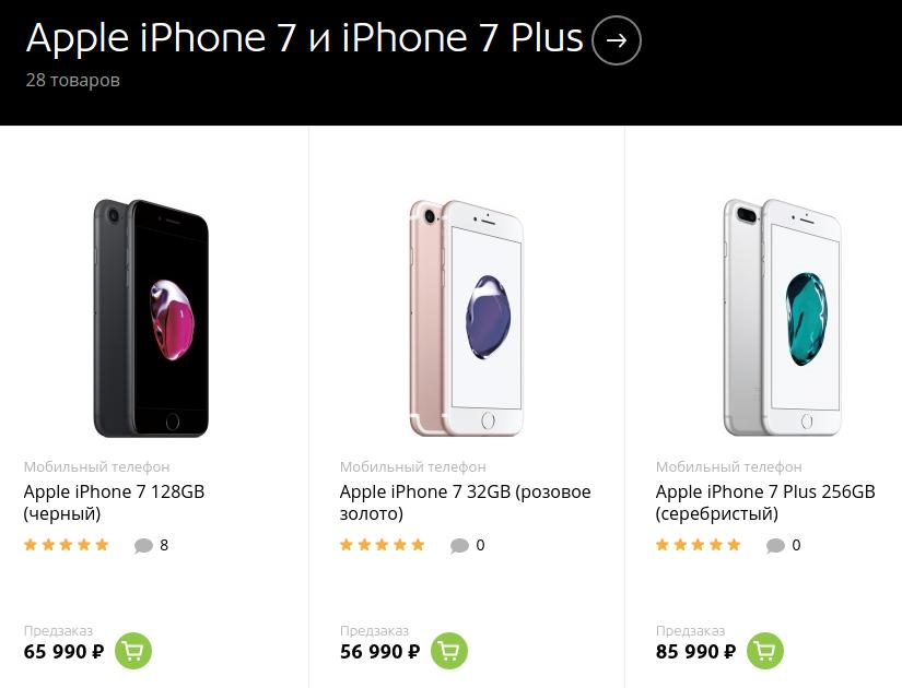 IPhone 7 пользуется спросом в Российской Федерации