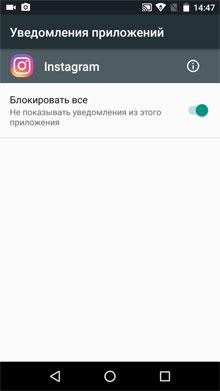 Андроид Запретить Приложениям Выводить Рекламу