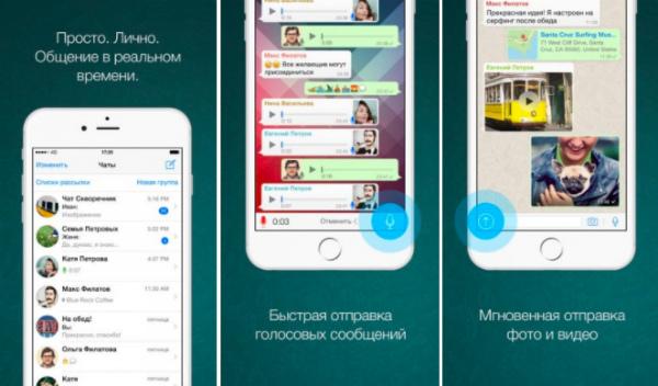 В новейшей версии WhatsApp появятся групповые голосовые вызовы