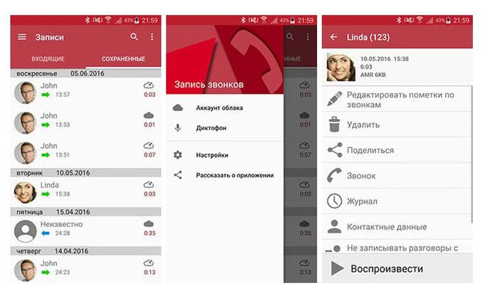 програма для записи разговора для андроид