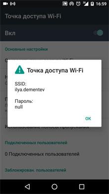 Как раздать Wi-Fi с телефона на телефон
