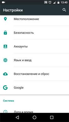 Сброс настроек на android 412 и android 422