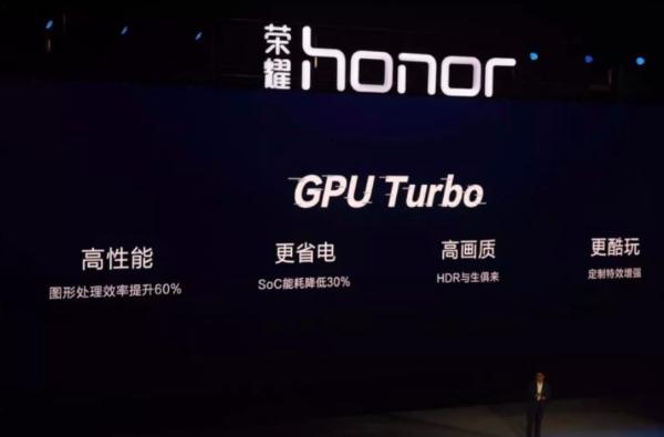 GPU Turbo от Honor