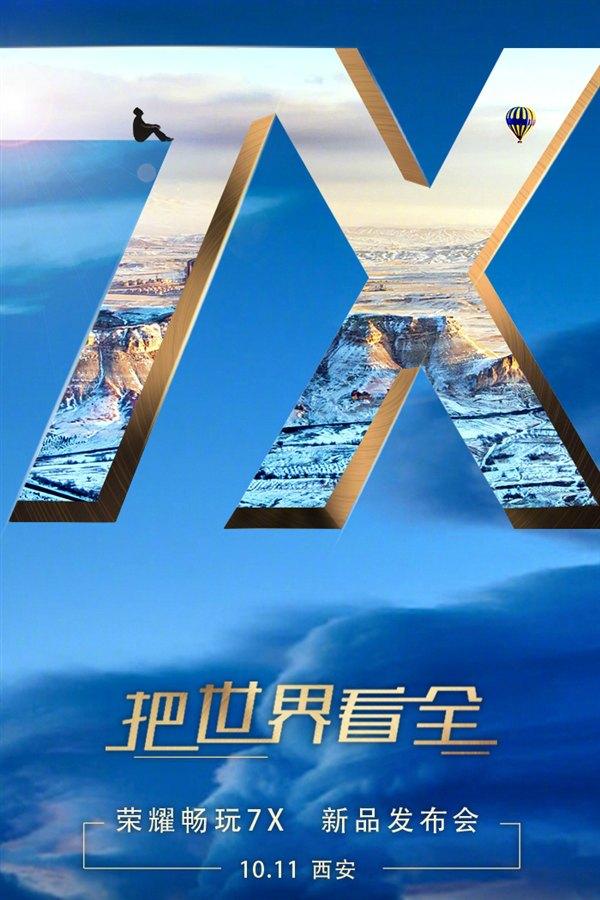 Honor 7X приглашение на презентацию