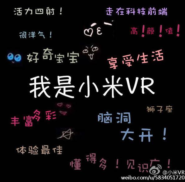 VR-гарнитура Xiaomi: детали 1августа