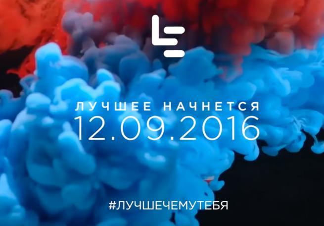 LeEco запустит онлайн-магазин в РФ 12сентября