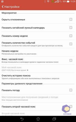 Скриншоты ASUS FonePad_7