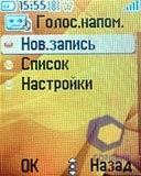 Скриншоты Alcatel OT-C701