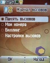 Скриншоты Alcatel OT-C825