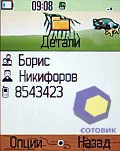 Скриншот Alcatel OT-S583