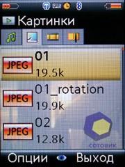Скриншот BenQ-Siemens EF-81