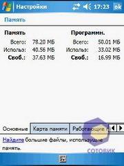 Скриншоты FS_Loox C550