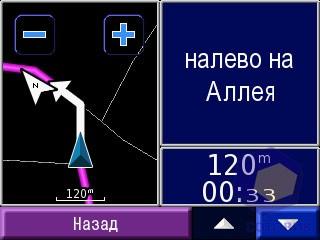 Скриншоты GARMIN Nuvi 300
