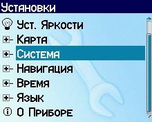Скриншоты GARMIN StreetPilot i3
