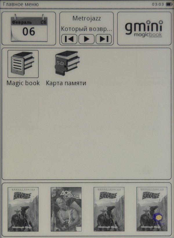 ��������� Gmini MagicBook
