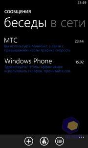 Скриншоты HTC 8S