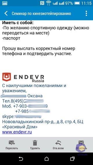 Скриншоты HTC E8
