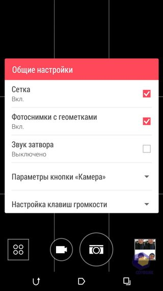 Скриншоты HTC Eye