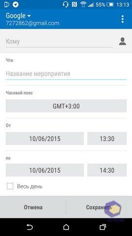 Скриншоты HTC One_M9