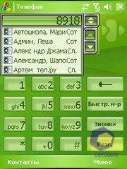 Скриншоты HTC P3350_Love