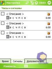 Скриншоты HTC P3600