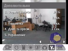 Скриншоты HTC S620