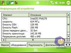 Скриншоты HTC X7500_Advantage