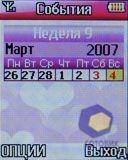 Скриншоты Haier A7