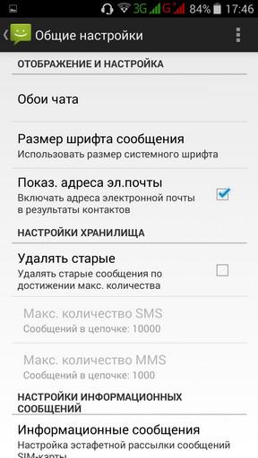 Скриншоты Highscreen Ice_2