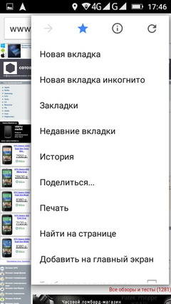 Скриншоты Highscreen Power_Four