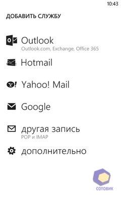 Скриншоты Huawei Ascend_W2