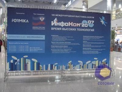Обзор InfoCom 2007